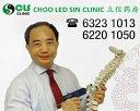 Choo Led Sin Clinic Photos