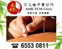 AMK TCM Clinic Photos