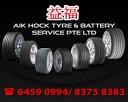 Aik Hock Tyre & Battery Services Pte Ltd Photos