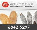 Guan Seng Cooked Fish Merchant Photos
