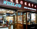 Wiseland Contact Lens & Optical Centre Photos