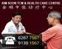 Kim Soon TCM & Health Care Centre Photos