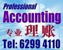 SME Accounting Services Pte Ltd Photos
