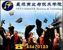 ASTA School of Business & Technology Photos