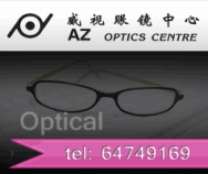 AZ Optics Centre