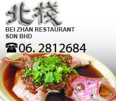 Bei Zhan Restaurant Sdn Bhd Photos