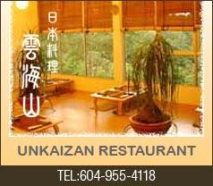 UNKAIZAN Japanese Restaurant Photos