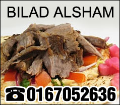Bilad Alsham Restaurant Photos
