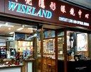 Wiseland Contact Lens & Optical Centre Photos