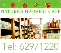 Nature's Harvest Cafe Photos