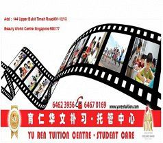 Yu Ren Tuition Centre Photos