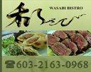 Wasabi Bistro (M) Sdn. Bhd. Photos